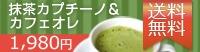 サッと10秒でお手軽カフェ気分♪抹茶カプチーノ&カフェオレ