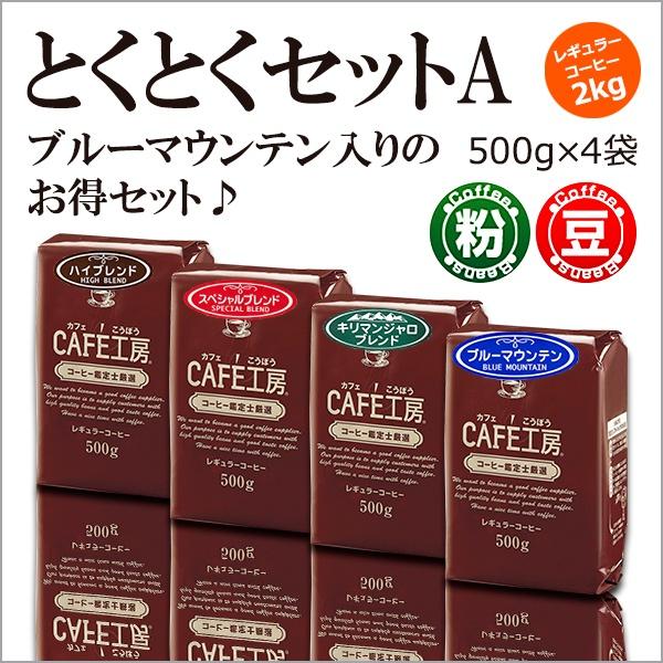 レギュラーコーヒー2kg とくとくセットA