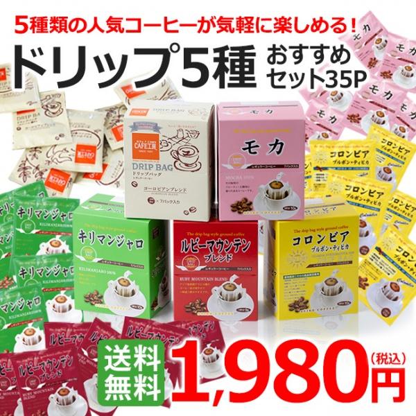 リピート購入OK|ドリップコーヒーおすすめ5種セット| 送料無料