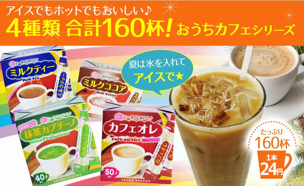 アイスもホットもおいしい抹茶、カフェオレ、ココア、ミルクティースティック