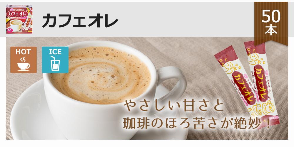 やさしい甘さとコーヒーのほろ苦さが絶妙カフェオレ