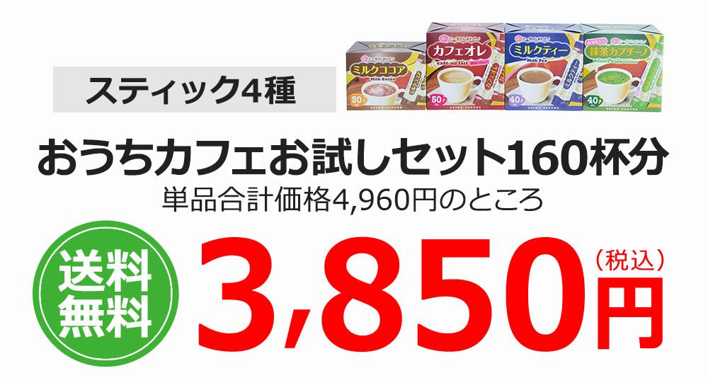 送料無料おうちカフェスティック160杯分3,850円