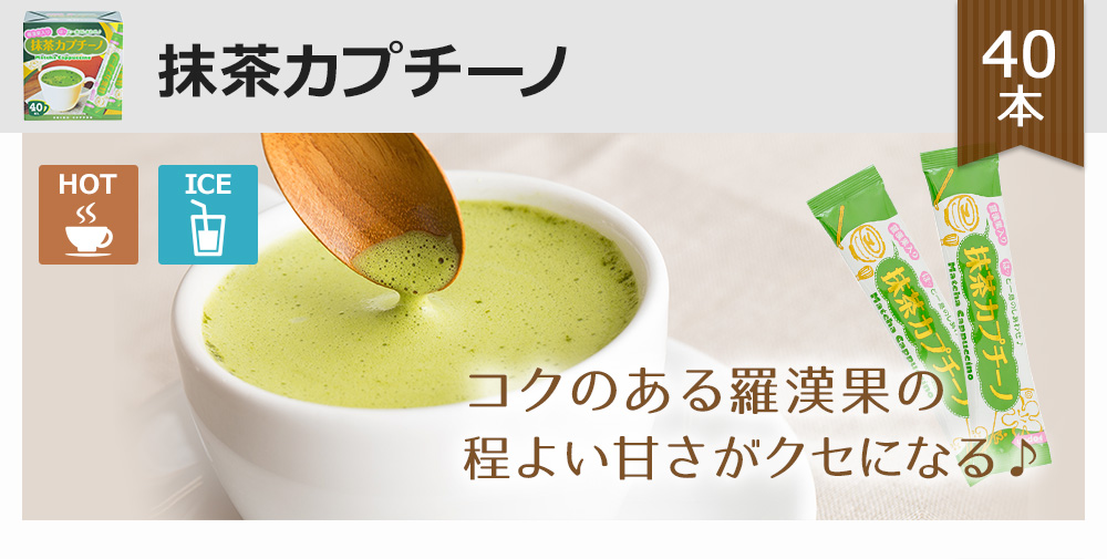 コクのあるラカンカの程よい甘さがクセになる抹茶カプチーノ