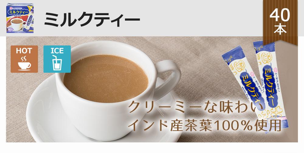 クリーミーな味わいインド産茶葉100%使用ミルクティー