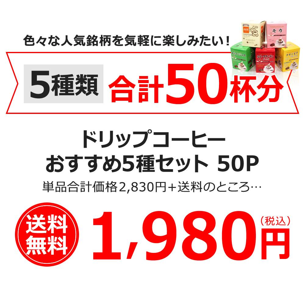ドリップコーヒーおすすめ5種セット 50P