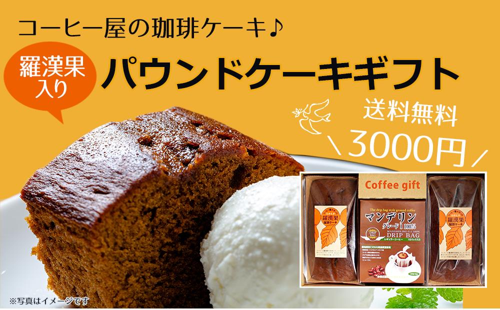コーヒー屋の珈琲ケーキ 羅漢果入り パウドケーキギフト 送料無料 3,000円