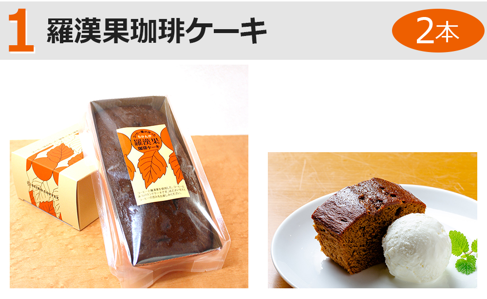 羅漢果珈琲ケーキ