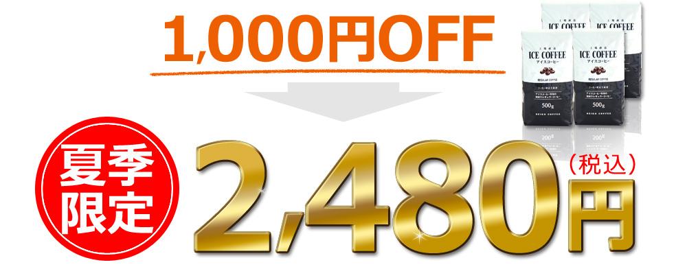 1000円OFF 夏季限定 2480円