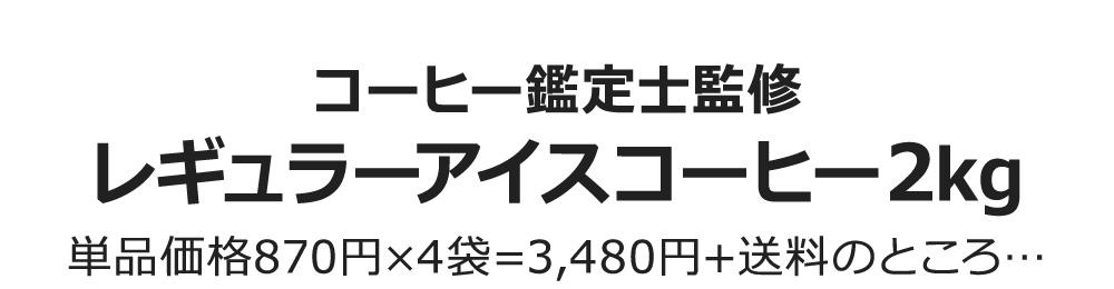 コーヒー鑑定士監修レギュラーアイスコーヒー2kg 単品価格870円×4袋=3,480円+送料のところ…