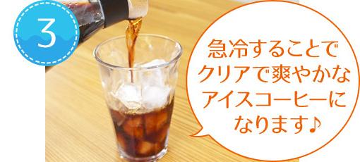 急冷することでクリアで爽やかなアイスコーヒーになります♪