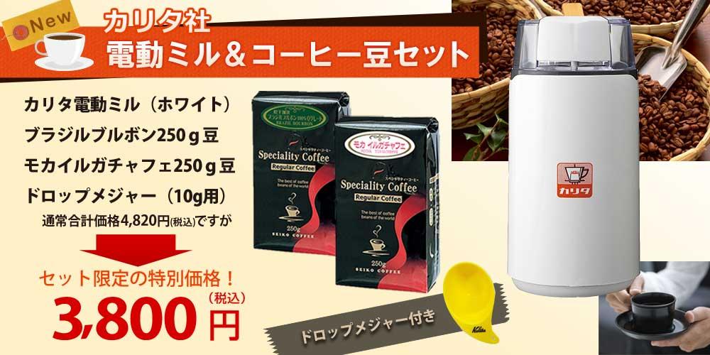 カリタ電動ミル&コーヒー豆セット