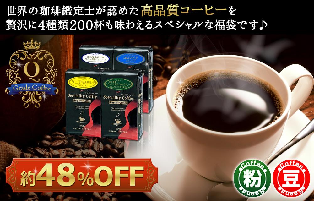 レギュラーコーヒーQグレード4種2kg福袋