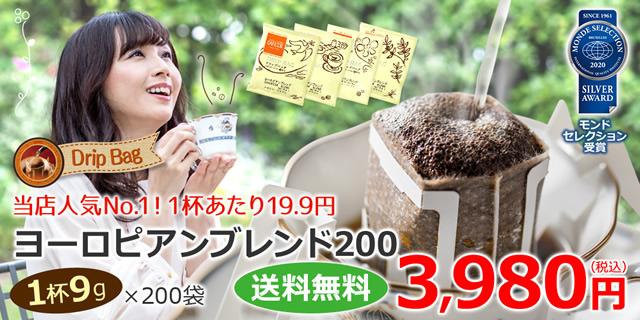 ドリップコーヒー ヨーロピアンブレンド200袋   送料無料 1杯9g