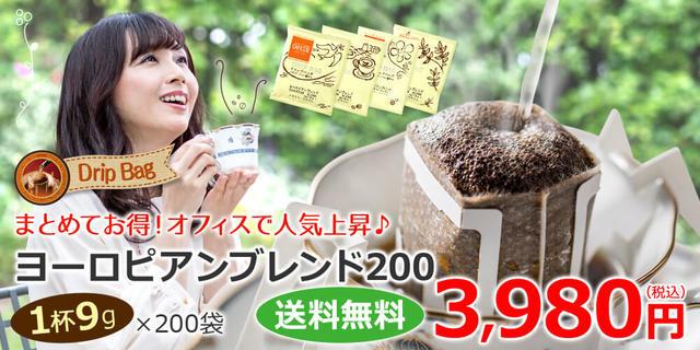 ヨーロピアンブレンド200   送料無料